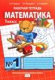 Математика 1 кл. Рабочая тетрадь часть 1я